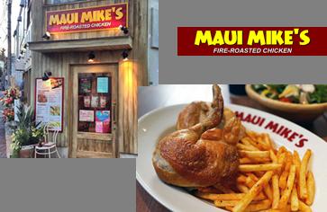 MAUI MIKE`S 1号店 白山店