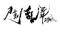 刀剣乱舞2.5Dカフェー秋葉原ー