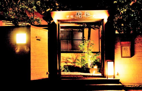 炉端 檜家 赤坂店サムネイル