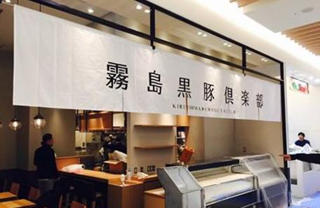 霧島黒豚倶楽部 グランツリー武蔵小杉店サムネイル