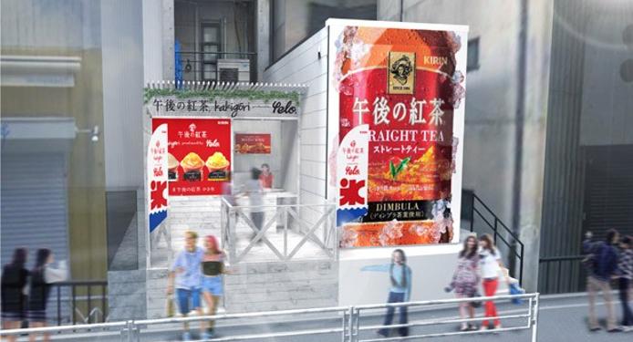 午後の紅茶 kakigori produced by yeloサムネイル