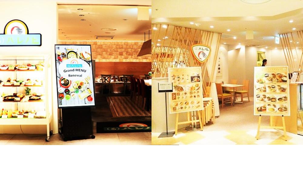 ハレノヒ  新宿ルミネエスト店/池袋パルコ店 サムネイル