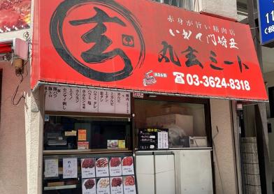 丸玄ミート 錦糸町店サムネイル