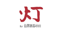 灯by台湾甜品研究所 グランツリー武蔵小杉店