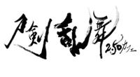 刀剣乱舞2.5Dカフェ ー平安神宮ー