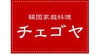 チェゴヤ 新宿・神田・神保町(コンサルタント)