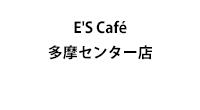 E'S Café 多摩センター店(コンサルタント)