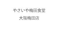 やさいや梅田食堂 大阪梅田店