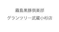 霧島黒豚倶楽部 グランツリー武蔵小杉店