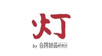 灯by台湾甜品研究所 大名古屋ビルヂング店