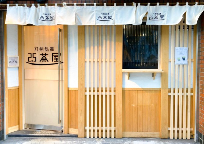 刀剣乱舞2.5茶屋サムネイル