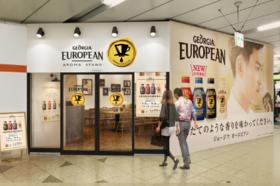 ジョージアヨーロピアン アロマスタンド渋谷駅サムネイル