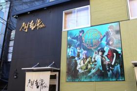 刀剣乱舞2.5Dカフェ 原宿店サムネイル