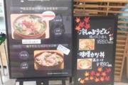 霧島黒豚倶楽部 グランツリー武蔵小杉店の画像2